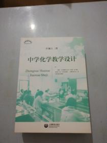 中学化学教学设计(上海教育丛书)