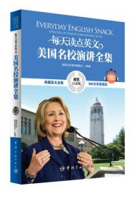 每天读点英文-美国名校演讲全集-超值白金版本书编委会中国宇航出版社9787515909578