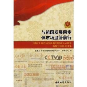 与祖国发展同步 伴市场监管前行:国家工商总局庆祝新中国成立60周年新闻宣传报道文集