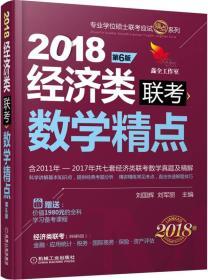 2018機工版精點教材 經濟類聯考數學精點 第6版(贈送價值1980元的全科學習備考課程)