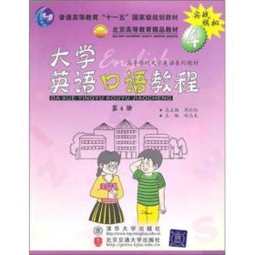 大学英语口语教程(第4册)