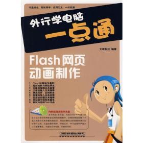 外行学电脑一点通:Flash网页动画制作
