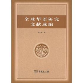 全球华语研究文献选编
