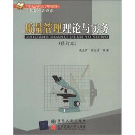 21世纪高职高专规划教材·财经管理系列:质量管理理论与实务(修订本)