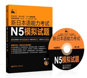 新日本语能力考试N5模拟试题(附光盘1张)