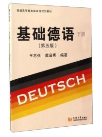 基础德语(下册 第5版)/普通高等教育国家级规划教材