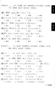 新日本语能力考试N4模拟试题