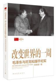 新中国外交大事件丛书·改变世界的一周:毛泽东与尼克松握手纪实