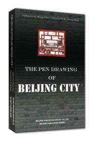 笔尖下的北京城(英文版)