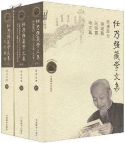 任乃强藏学文集-全三册