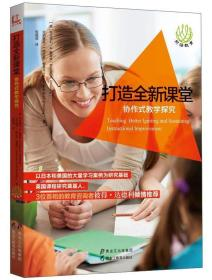 打造全新课堂:协作式教学探究