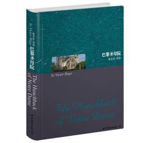 巴黎圣母院世界图书出版社9787506297479