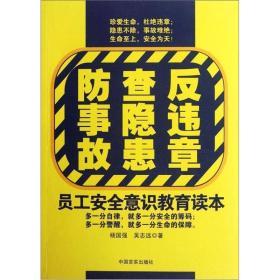 反违章、查隐患、防事故:员工安全意识教育读本
