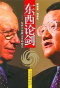 东西论剑:传媒大亨莫多克与刘长乐