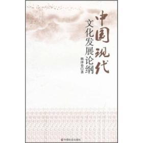 中国现代文化发展论纲
