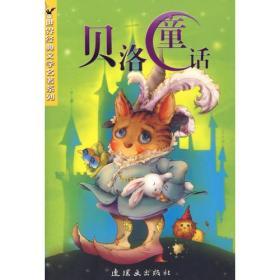 贝洛童话  世界经典儿童文学系列