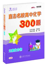直击名校高中化学300题:元素化合物