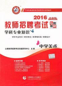 山香教育·2016教师招聘考试专用教材学科专业知识·中学美术