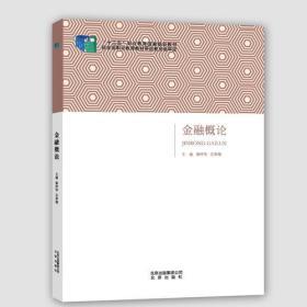 金融概论 朱佳骅 9787200107111 北京出版社