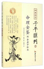 四库存目子平汇刊(3):命理金鉴附李虚中命书