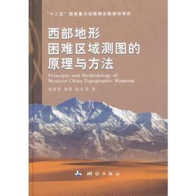 西部地形困难区域测图的原理与方法(精装)