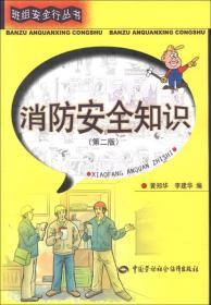 班组安全行丛书:消防安全知识(第2版)