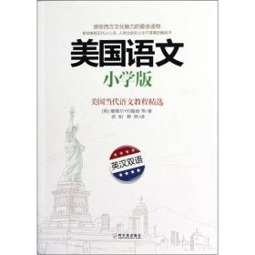 美国语文(小学版英汉双语美国当代语文教程精选)