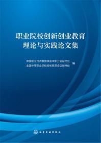 职业院校创新创业教育理论与实践论文集