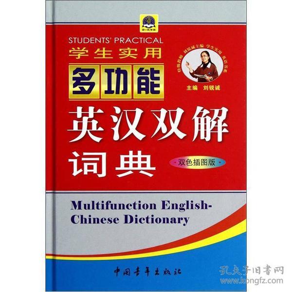 学生实用英语书系:学生实用多功能英汉双解词典(双色插图版)