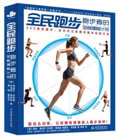 全民跑步:跑步者的全身健身计划