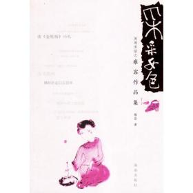 采采女色:闲闲书话之雍容作品集