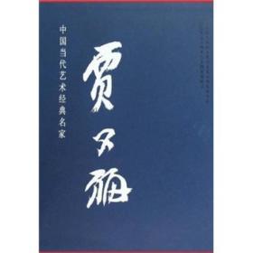 中国当代艺术经典名家专集:贾又福