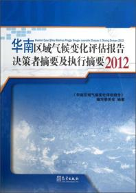 华南区域气候变化评估报告决策者摘要及执行摘要:2012