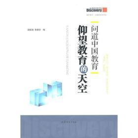 问道中国教育:仰望教育的天空