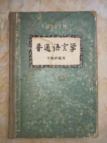 普通语言学 岑麒祥 语言学丛书 一版一印