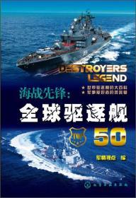 海战先锋:全球驱逐舰50