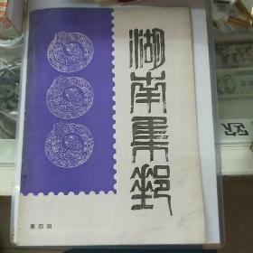 湖南集邮1989.12