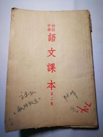 初级中学语文课本 第二册 1955年版