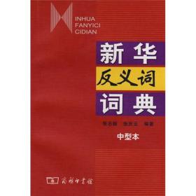 新华反义词词典 专著 中型本 张志毅,张庆云编著 xin hua fan yi ci ci dian