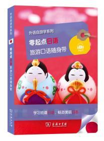 新书--外语自游学系列:零起点日语旅游口语随身带9787100123488(128812)