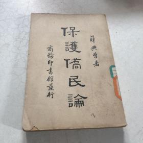 民国二十五年版:保护侨民论