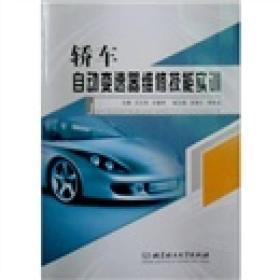 轿车自动变速器维修技能实训