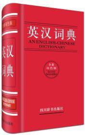 【二手包邮】英汉词典(全新双色版) 张柏然 四川辞书出版社