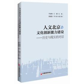 人文北京与文化创新能力建设:历史与现实的对话