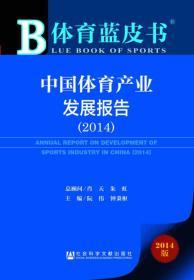 体育蓝皮书:中国体育产业发展报告(2014版)