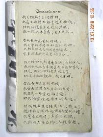 """赵镜先民国23年抄录诗词等—抄有""""八一南昌起义""""梦醒(等)"""