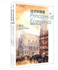 经济学原理:微观经济学分册+宏观经济学分册(第6版 套装共2册) [Principles of Economics]