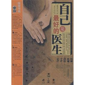 自己是最好的医生 专著 《家庭书架》编委会编著 zi ji shi zui hao de yi sheng