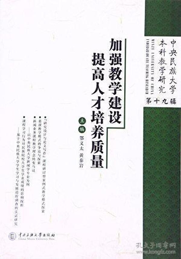 加强教学建设 提高人才培养质量:中央民族大学本科教学研究(第十九辑)