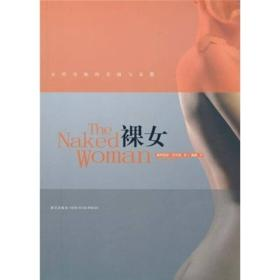 裸女:女性身体的美丽与哀愁